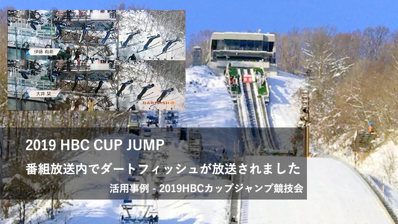 「2019 HBC CUP JUMP」の番組内でダートフィッシュが放送されました