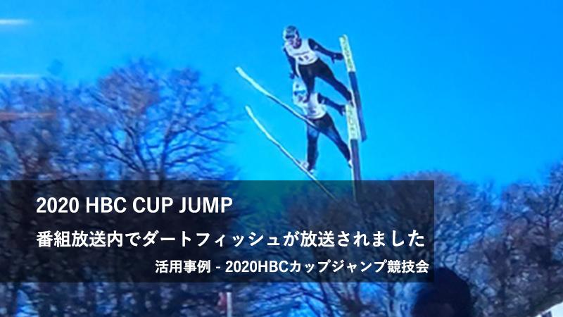 「2020 HBC CUP JUMP」の番組内でダートフィッシュが放送されました