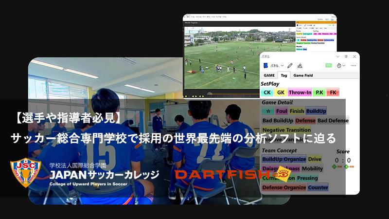【選手や指導者必見】サッカー総合専門学校で採用の世界最先端の分析ソフトに迫る