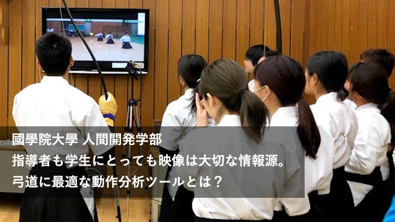 國學院大學 指導者も学生にとっても映像は大切な情報源。弓道に最適な動作分析ツールとは?