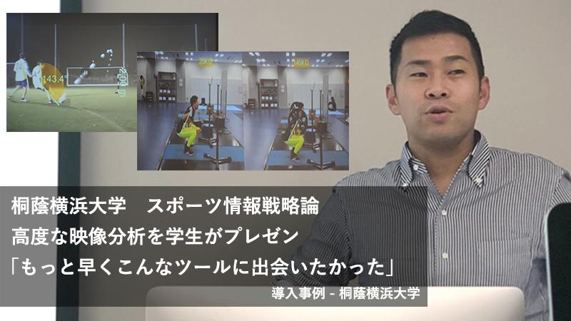 桐蔭横浜大学 スポーツ情報戦略論高度な映像分析を学生がプレゼン「もっと早くこんなツールに出会いたかった」